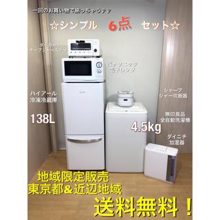 ムジルシリョウヒン(MUJI (無印良品))の☆シンプル 6点 家電セット☆冷蔵庫+人気無印洗濯機+加湿器など6点♪(洗濯機)