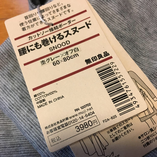 ムジルシリョウヒン(MUJI (無印良品))の未使用 タグ付き 無印良品 スヌード(スヌード)