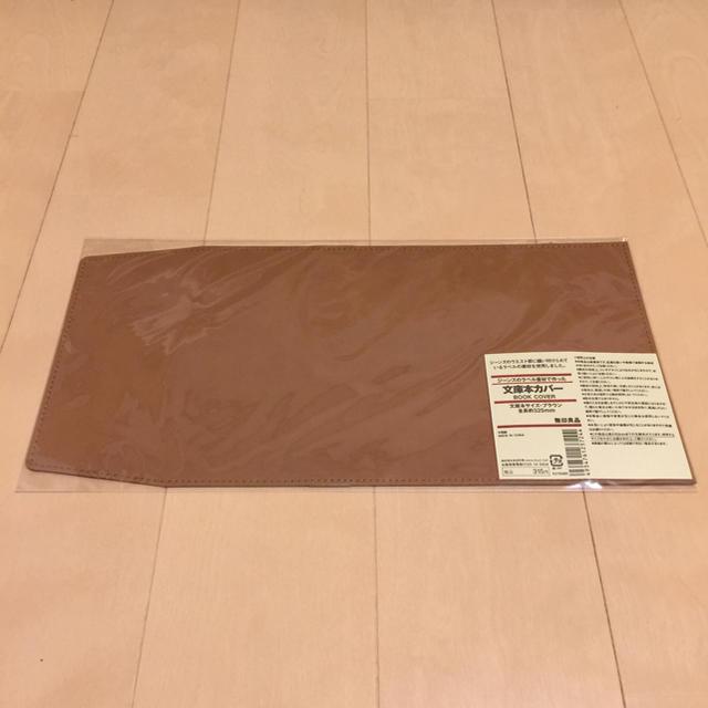 MUJI (無印良品)(ムジルシリョウヒン)の無印良品 文庫本カバー(折り目有) ハンドメイドの文具/ステーショナリー(ブックカバー)の商品写真