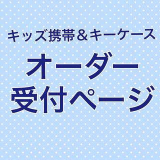 【オーダー受付用】キッズ携帯&キーケース(モバイルケース/カバー)