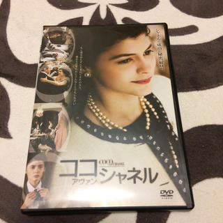 シャネル(CHANEL)のアヴァン ココシャネル DVD(TVドラマ)