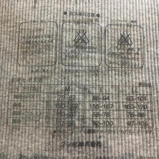 GUNZE(グンゼ)の【新品】グンゼ インナータンクトップ Lサイズ グレーモク レディースのトップス(タンクトップ)の商品写真