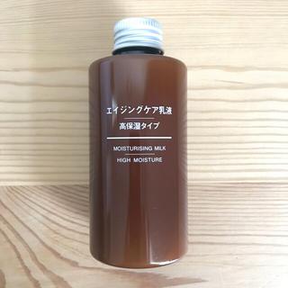 ムジルシリョウヒン(MUJI (無印良品))の無印良品  エイジングケア乳液 高保湿タイプ(乳液/ミルク)