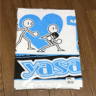 ヤサカ(Yasaka)のYASAKA ヤサカ 卓球 タオル(卓球)