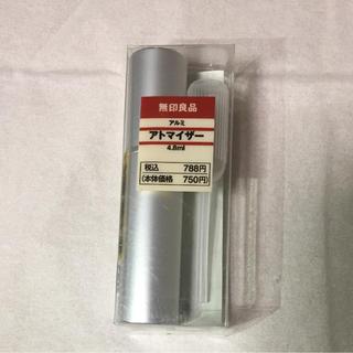 ムジルシリョウヒン(MUJI (無印良品))の無印良品 香水用 アトマイザー アルミ ボトル スプレー 4.8ml(香水(女性用))