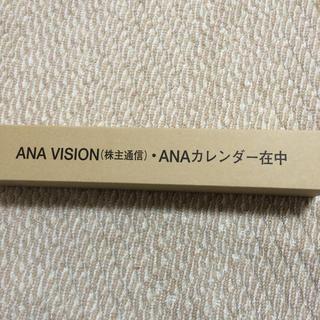 エーエヌエー(ゼンニッポンクウユ)(ANA(全日本空輸))の未開封 2018年ANA株主カレンダー(その他)