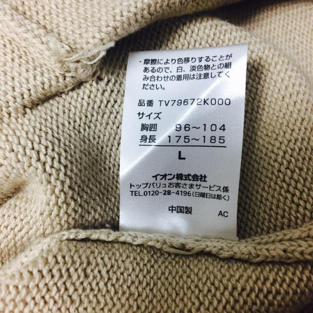 イオンメンズニット☆ベージュ  Lサイズ メンズのトップス(ニット/セーター)の商品写真