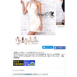 エンジェルアール(AngelR)の1929様専用   Angel R ドレス(ミニドレス)