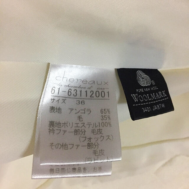 chereaux(シェロー)の【新品】ショートコート♡オフホワイト レディースのジャケット/アウター(毛皮/ファーコート)の商品写真