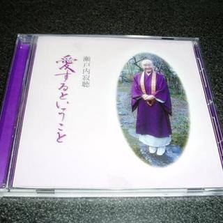 講演CD「瀬戸内寂聴/愛するということ」釈迦 岡本かの子(宗教音楽)