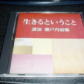 講演CD「瀬戸内寂聴/生きるということ」通販限定 (宗教音楽)