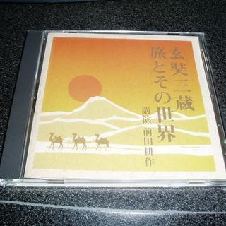 講演CD「前田耕作/玄奘三蔵・旅とその世界」三蔵法師 西遊記(宗教音楽)