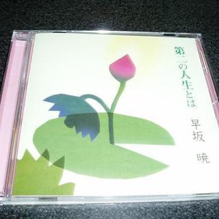 講演CD「早坂暁/第二の人生とは」四国遍路 生前葬 通販限定(宗教音楽)