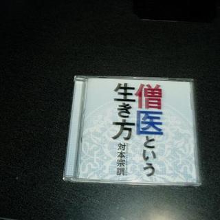 講演CD「対本宗訓/僧医という生き方」仏教 臨済宗佛通寺派管長 (宗教音楽)