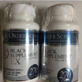ブラックサプリ EX 270粒 3個セット 新品未開封(その他)