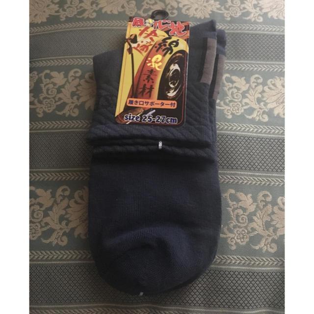 履き心地履き口サポーター付ソックス3足セット★未使用 メンズのレッグウェア(ソックス)の商品写真