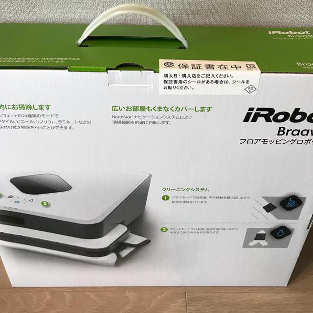 iRobot(アイロボット)の新品未使用 ブラーバ 371j スマホ/家電/カメラの生活家電(掃除機)の商品写真