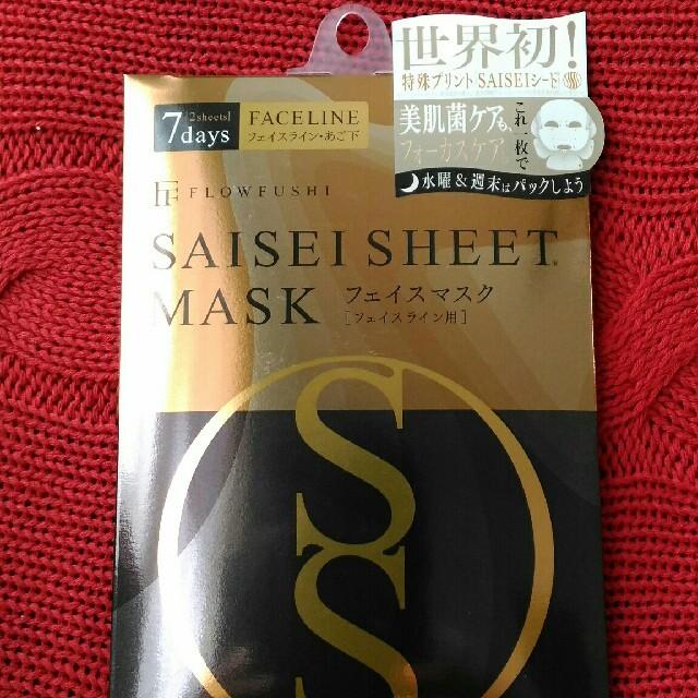マスク 立体型 プリーツ型 咳 くしゃみ 、 【匿名配送・即購入可】フローフシ SAISEIシート マスクFACELINEの通販
