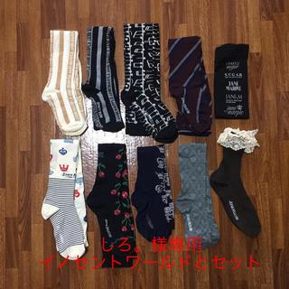 ジェーンマープル(JaneMarple)のJaneMarple♡靴下 10足セット 中古品♡ジェーンマープル(ソックス)
