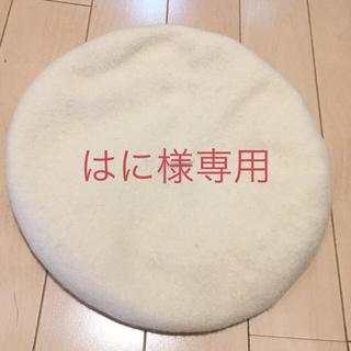 マーガレットハウエル(MARGARET HOWELL)のはに様専用 MHL オフホワイト ウールベレー 美品 フランス製(ハンチング/ベレー帽)