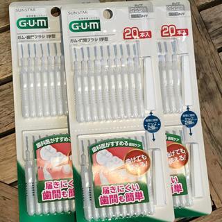サンスター(SUNSTAR)の新品未使用GUM 歯間ブラシsss20本入 3パックセット(歯ブラシ/デンタルフロス)