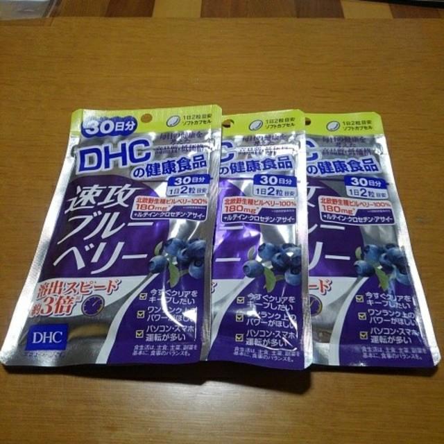 DHC(ディーエイチシー)のDHC 速攻ブルーベリー3袋 食品/飲料/酒の健康食品(その他)の商品写真