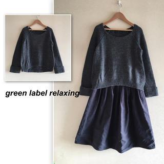 グリーンレーベルリラクシング(green label relaxing)のグリーンレーベル✨チャコールグレーのクルーネックニット(ニット/セーター)