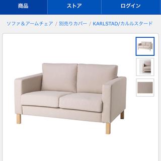 イケア(IKEA)のIKEA コンパクト2人がけ用ソファーカバー ベージュ(ソファカバー)
