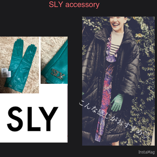 スライ(SLY)のSLY ロングレザーグローブグリーン♡新品!ロゴ金具が上品♡セール!(手袋)