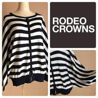 ロデオクラウンズワイドボウル(RODEO CROWNS WIDE BOWL)のRODEO CROWNS☆(カーディガン)