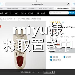 アディダス(adidas)のmiyu様12月28日までお取置き中です。他の方購入しないで下さいm(_ _)m(スニーカー)