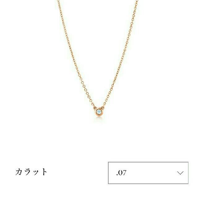 buy popular cfaa5 627e6 ティファニー ひと粒 ダイヤ ネックレス
