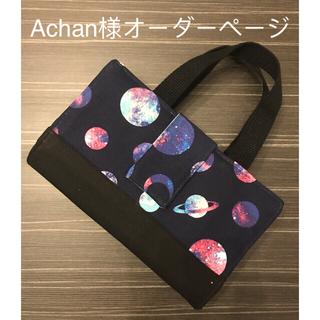 Achan様オーダーページ(宇宙柄レビューブックカバー)(ブックカバー)