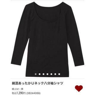 MUJI (無印良品) - 無印良品 ★ 綿混あったかUネック8分袖シャツ×3枚