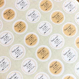 サンキューシール シンプル ベージュ 48枚(カード/レター/ラッピング)