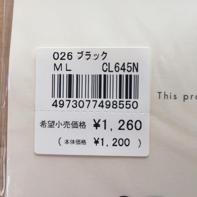 GU(ジーユー)のカルバンクライン  タイツ  新品 レディースのレッグウェア(タイツ/ストッキング)の商品写真