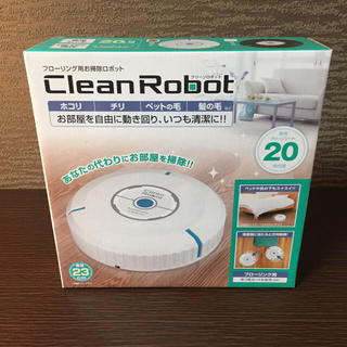 小回りが利く直径23cm クリーン フローリング用 お掃除ロボット ホワイト(掃除機)