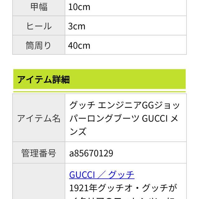 Gucci(グッチ)のGUCCI エンジニア  GG ジョッパーロングブーツ メンズ  メンズの靴/シューズ(ブーツ)の商品写真