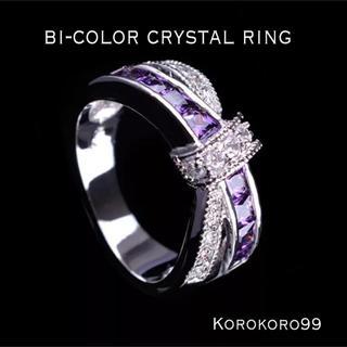 バイカラー クリスタル リング 【11号】(リング(指輪))