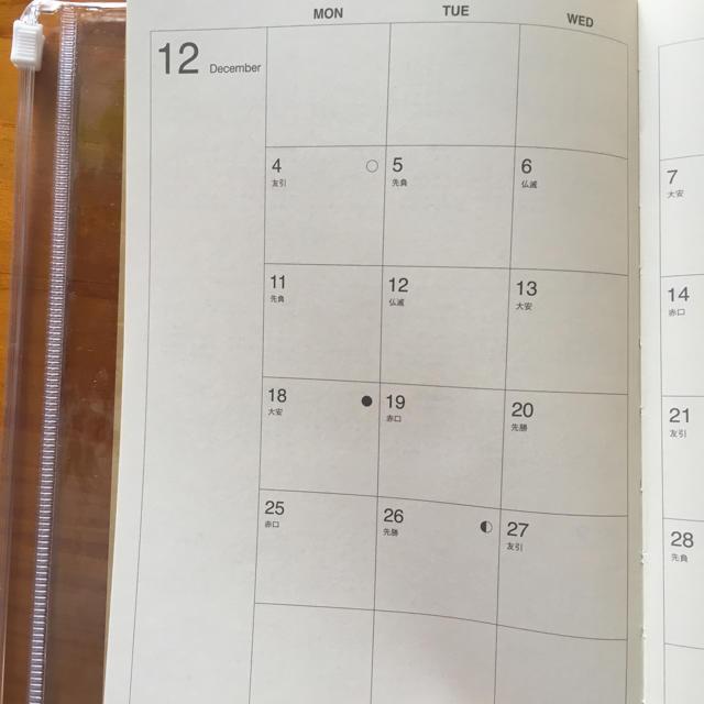 MUJI (無印良品)(ムジルシリョウヒン)の無印 2018手帳 新品 12月はじまり インテリア/住まい/日用品の文房具(カレンダー/スケジュール)の商品写真