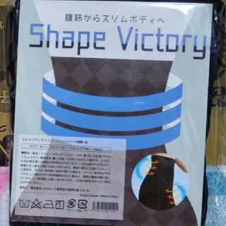 Shape  Victory  シェイプビクトリー 下半身ダイエット(エクササイズ用品)