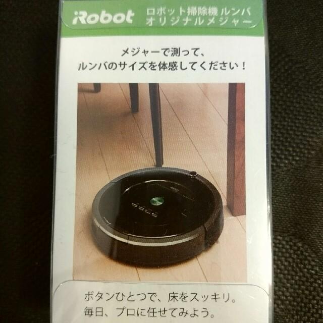 iRobot(アイロボット)の非売品 ルンバメジャー スマホ/家電/カメラの生活家電(掃除機)の商品写真