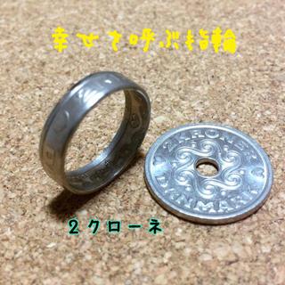 幸せを呼ぶ指輪、2クローネ、6ミリ幅(リング)