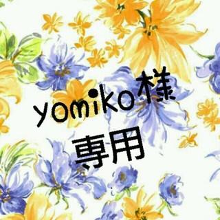 yomiko様専用☆お取り置き(ネックレス)
