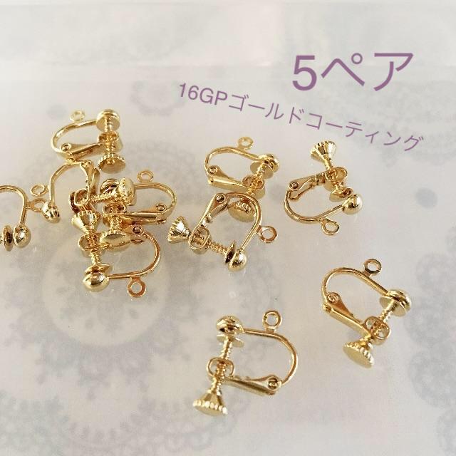 イヤリングパーツ★16GPゴールドコーティング☆5ペア★ゴールド ハンドメイドの素材/材料(各種パーツ)の商品写真