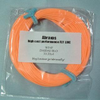 フライライン WF4F 橙色(釣り糸/ライン)