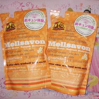メルサボン(Mellsavon)のMellsavonメルサボン ボディウォッシュ詰め替え(ボディソープ/石鹸)