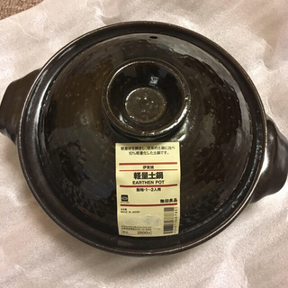 ムジルシリョウヒン(MUJI (無印良品))の無印♡土鍋+蒸し皿1〜2人用(鍋/フライパン)