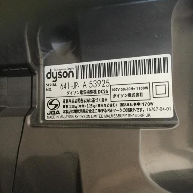 Dyson(ダイソン)のダイソン掃除機 DC26 スマホ/家電/カメラの生活家電(掃除機)の商品写真