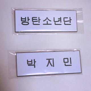 ボウダンショウネンダン(防弾少年団(BTS))のbts jm 名札(K-POP/アジア)